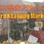 プラカノン市場