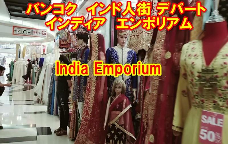インディア・エンポリアム