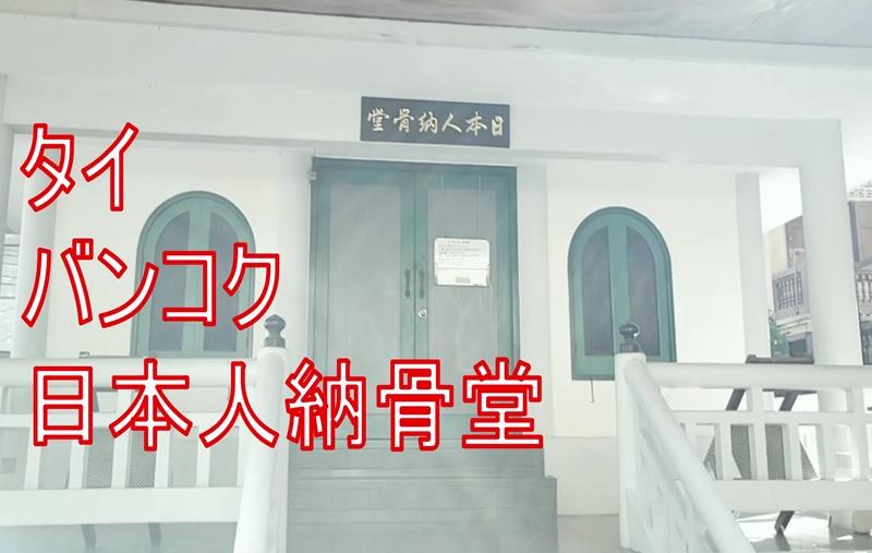 日本人納骨堂