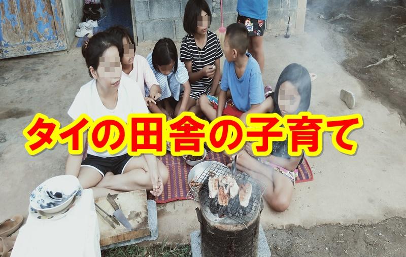 タイ人家族