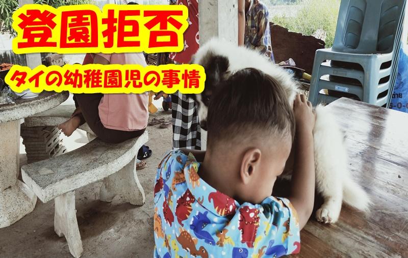 タイの田舎の子供