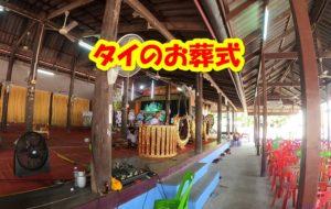 タイのお葬式