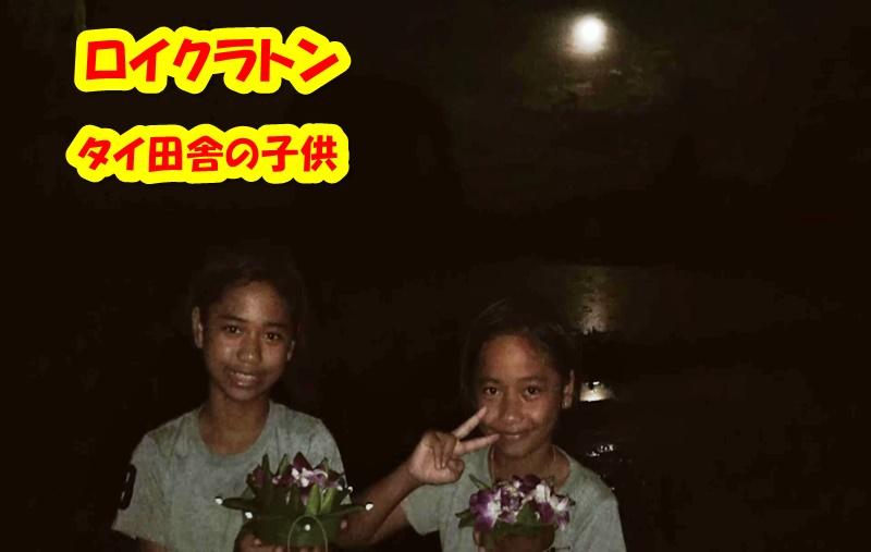 タイの田舎の子供のロイクラトン